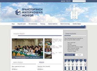 Транспэрэнси Интернэшнл Монгол